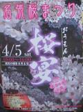 080405sakuramaturi_poster