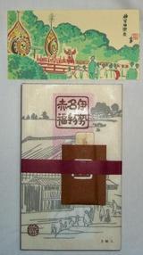 080428akahuku_uchibako