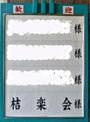 080528kirakukai_welcomeboard_2