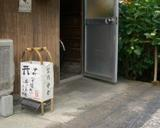 080609hanaikada_toro
