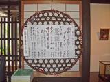 080703omihachiman_taneya_menu