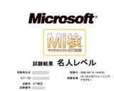 080818mikengoukakusho_1