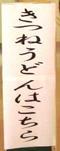 081004udon_kanban