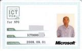081024ict_license2