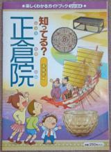 081031shosointen_guidebook1