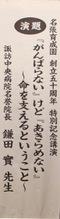 081116_ikuseien_kinenkoen3