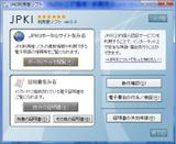 090223etax_jpkisoft