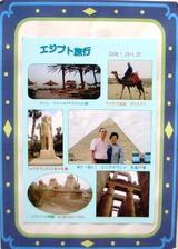 090416dejikame_04
