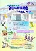 090419tenridokikai00_2