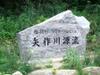 090619yahagigawa_0