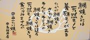 091228taiyaki04_2