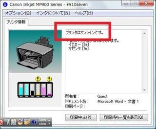 110924printer09