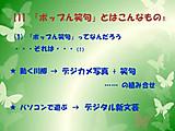 130302popnshoku04