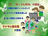 130302popnshoku06