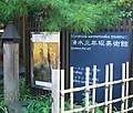 131030sannezaka_museum00