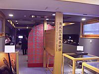 131030sannezaka_museum02
