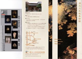 131030sannezaka_museum04