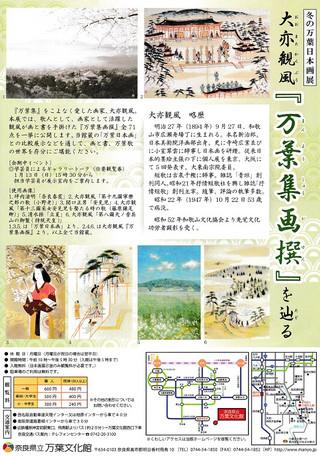 190222manyonihonga_02r