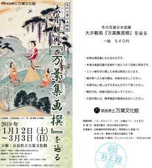 190222manyonihonga_03r