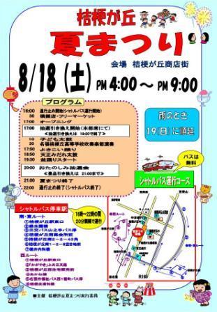 070818s_festival_poster