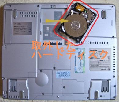 080628hdd_repair1
