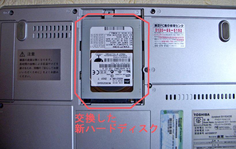 080628hdd_repair3