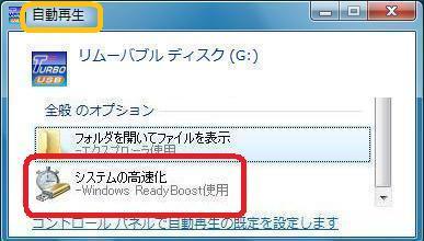 091120readyboost02_2