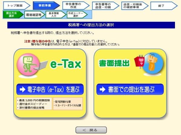 Etax02_3