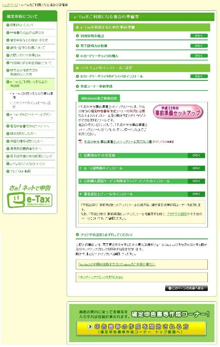 Etax04_2